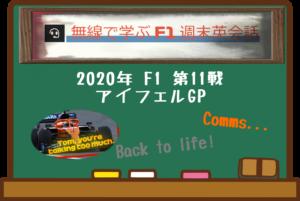 2020_F1_english_11