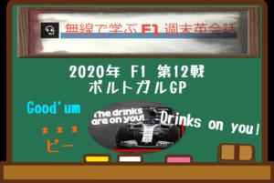 2020_F1_english_12