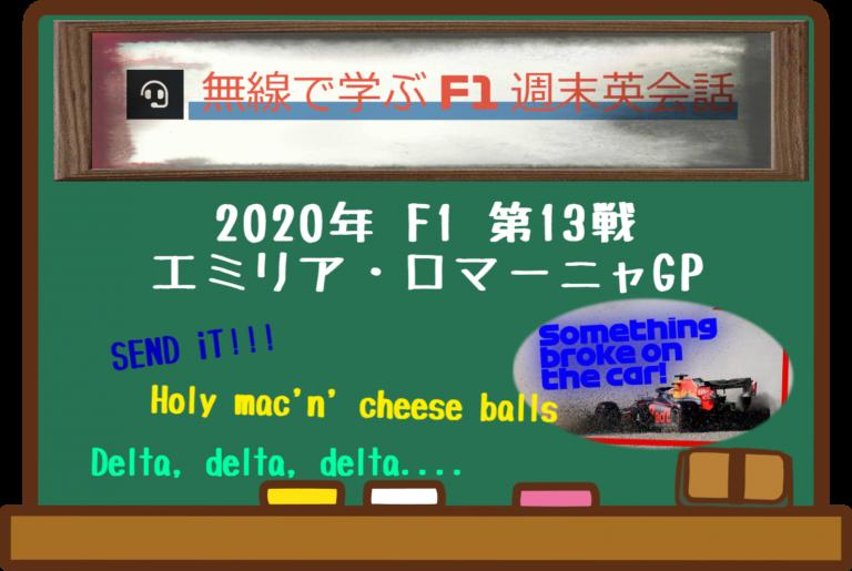2020_F1_english_13