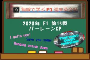 2020_F1_english_15