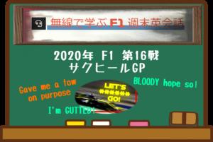 2020_F1_english_16