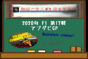2020_F1_english_17