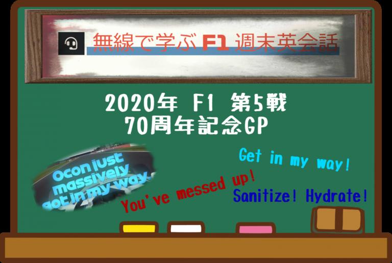 2020_F1_english_5