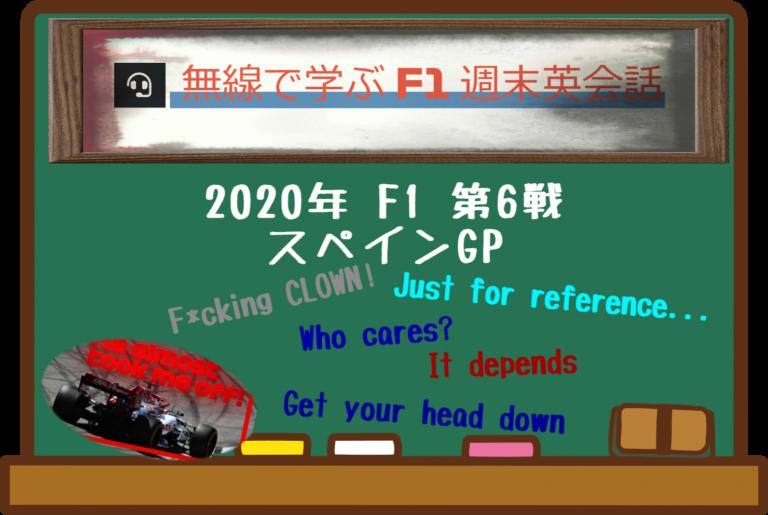 2020_F1_english_6