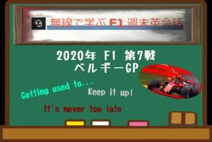 2020_F1_english_7