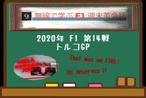 2020_F1_english_14