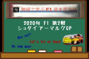 2020_F1_english_2