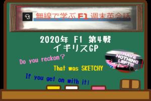 2020_F1_english_4