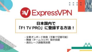 f1_tv_pro