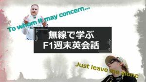 f1_english_thum
