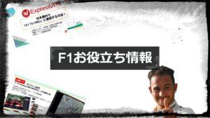 f1_info_thum