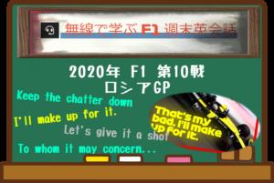 2020_F1_english_10