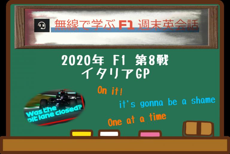 2020_F1_english_8
