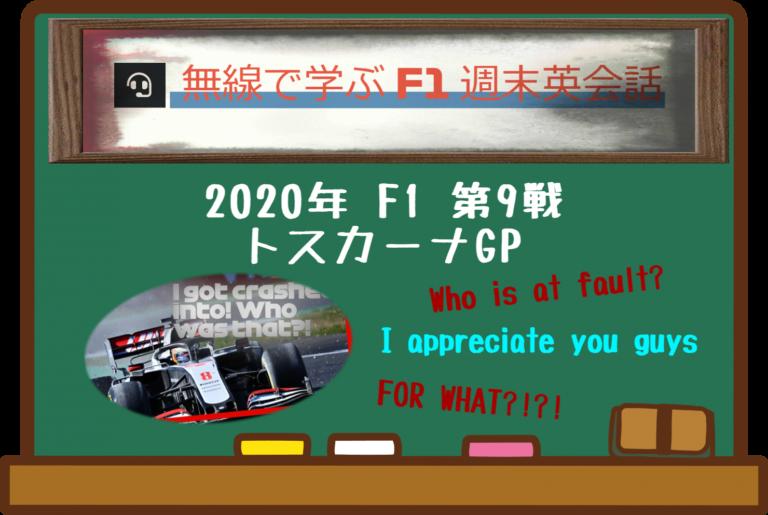 2020_F1_english_9