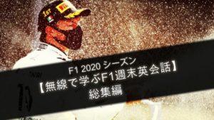 F1_2020_radio_english_summary