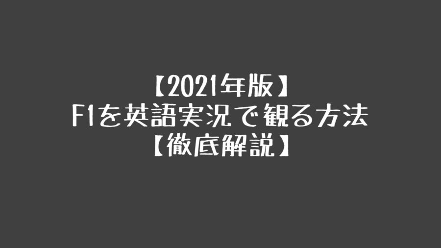 2021_f1_english_comment