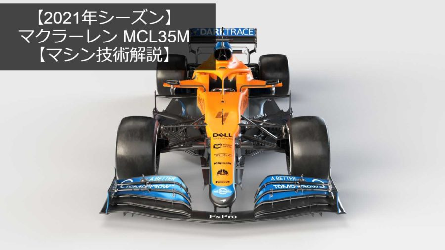 MCL35M_2021_samune