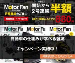 Motor_fun_banner_rectangle