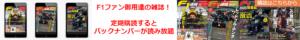 f1_sokuhou_banner_normal