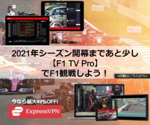 f1_tv_banner