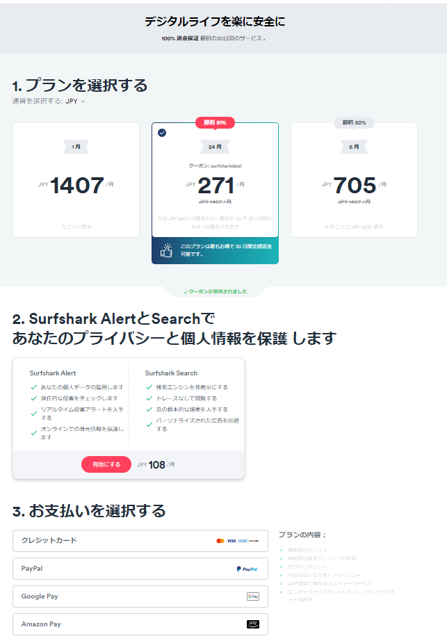 surfshark_buy