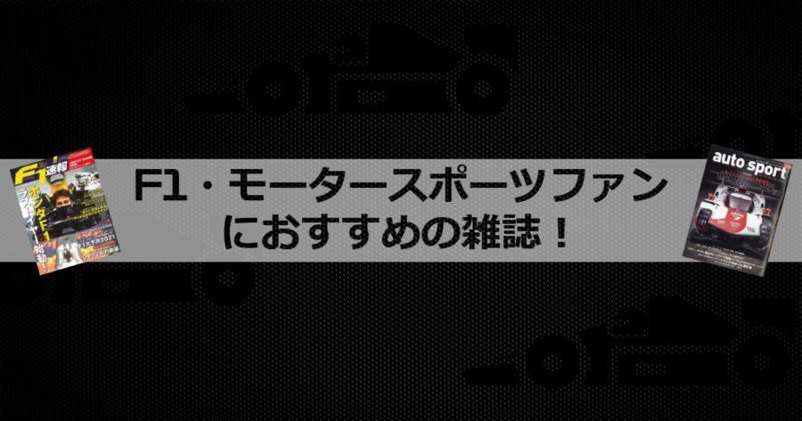 magazine_recommend_motasupo