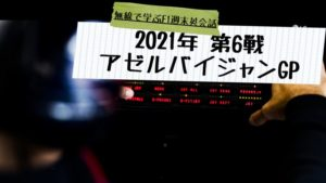 6_Aze_2021_eikaiwa