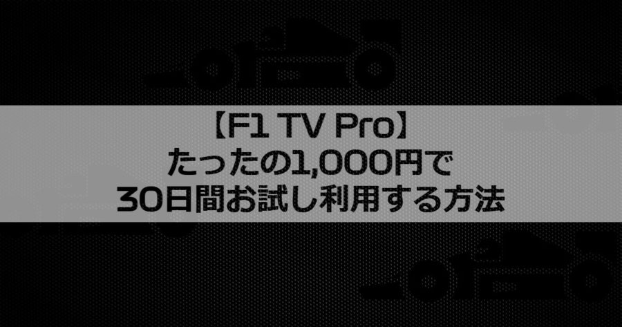 f1tv-pro-trial